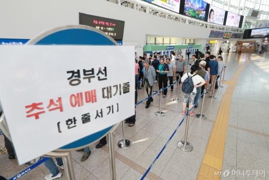 [사진]추석 열차표 예매 시작...인터넷 몰려 한산한 서울역