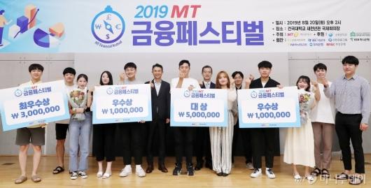 [사진]'2019 MT 금융페스티벌' 영광의 수상자들!
