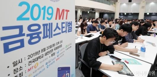 [사진]'2019 제8회 MT 금융페스티벌' 개최