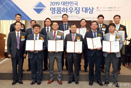 [사진]'2019 대한민국 명품하우징 대상' 시상식