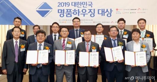 [사진]머니투데이 '2019 대한민국 명품하우징 대상' 시상식