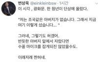 변상욱, 조국 비판에 수구지칭…논락되자 삭제