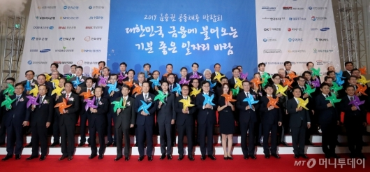 [사진]2019 금융권 공동채용 박람회 개막식