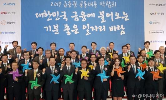 [사진]2019 금융권 공동채용 박람회 개막