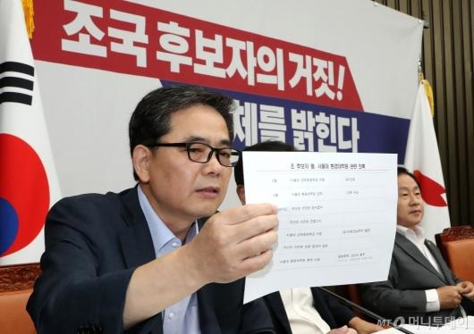 [사진]조국 후보자 딸 서울대 환경대학원 관련 의혹 말하는 곽상도