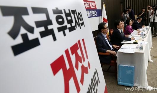 [사진]조국 후보자의 각종 의혹 제기하는 자유한국당