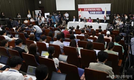 [사진]조국 후보자 대국민 고발하는 자유한국당
