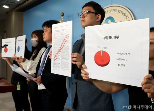 [사진]소청과의사회, 조국 후보자 의혹 조사결과 발표