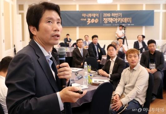 [사진]이인영, 머니투데이 더300 정책아카데미 강연