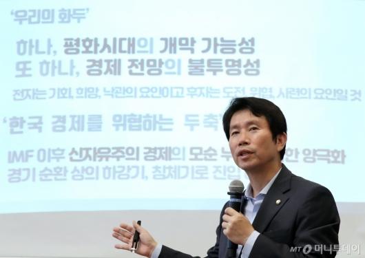 [사진]이인영, 2019 하반기 정책아카데미 강연