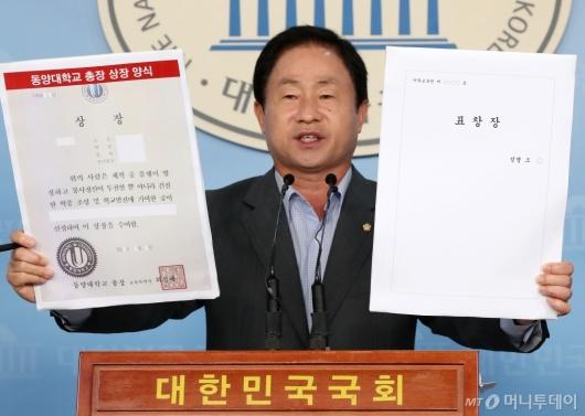 [사진]주광덕, 조국 딸 동양대 총장상 관련 기자회견