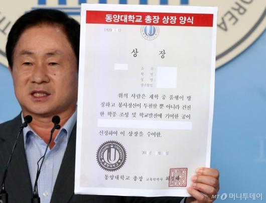 [사진]동양대학교 총장 상장 양식 보여주는 주광덕