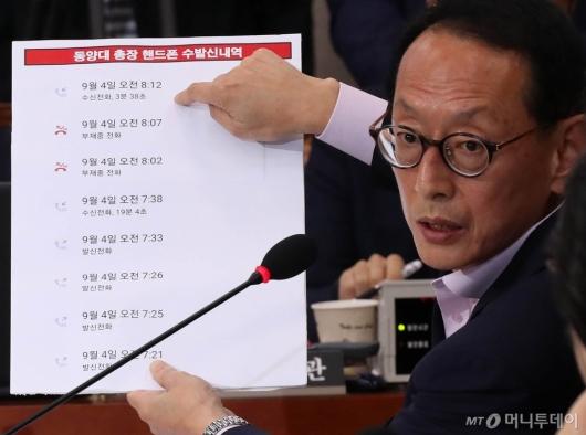 [사진]동양대 총장 핸드폰 수발신내역