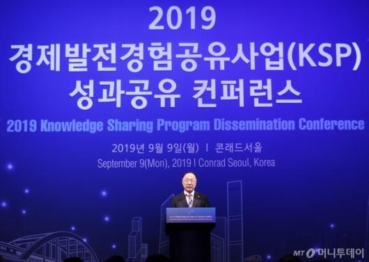 [사진]'2019 경제발전경험공유사업(KSP) 컨퍼런스'