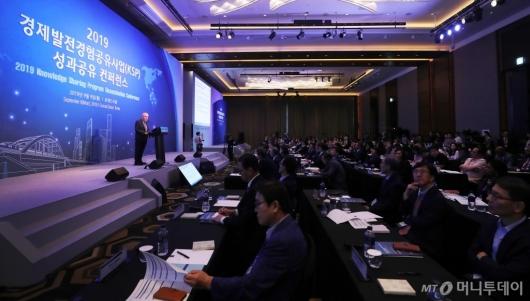 [사진]'2019 KSP 성과공유 컨퍼런스'