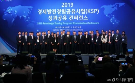 [사진]'2019 경제발전경험공유사업(KSP)' 성과공유 컨퍼런스