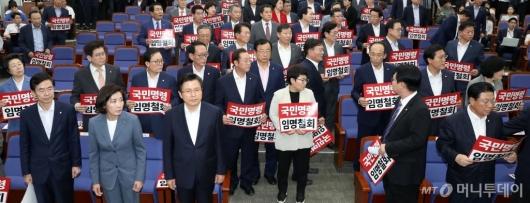 [사진]자유한국당, 피켓 들고 긴급의원총회
