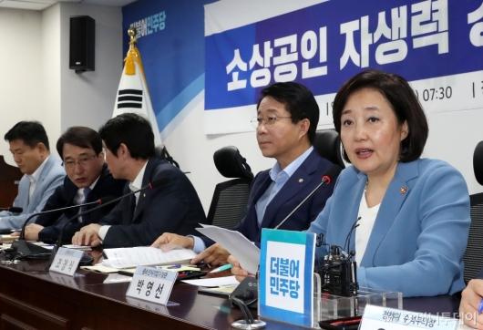 [사진]당정협의 발언하는 박영선 장관