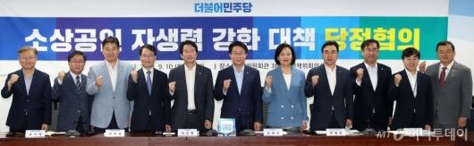 [사진]소상공인 자생력 강화 대책 당정협의