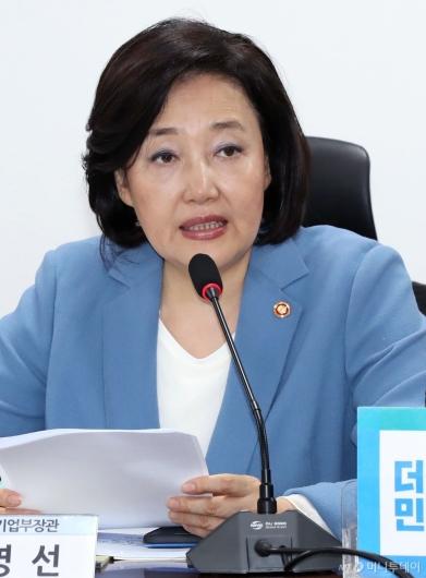 [사진]발언하는 박영선 장관