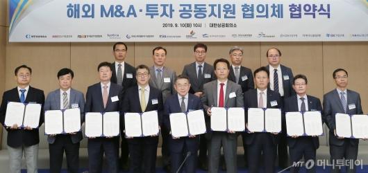 [사진]'해외 M&A·시설투자 협의체 협약식'