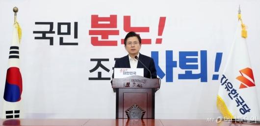 [사진]황교안대표 긴급 기자회견