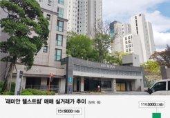 조세호 아파트 '래미안 웰스트림'</br>한강뷰 웃돈만 3억