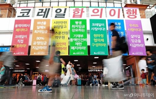 [사진]KTX·SRT 승무원 추석연휴 파업…'정부, 직접고용 약속 지켜야'