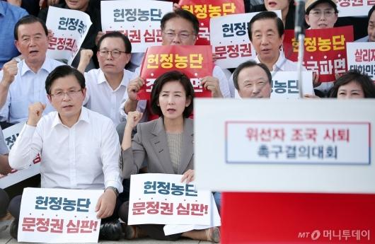 [사진]구호 외치는 황교안-나경원