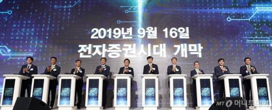 [사진]대한민국 자본의 혁신의 모멘텀 '전자증권제도 시행 기념식'