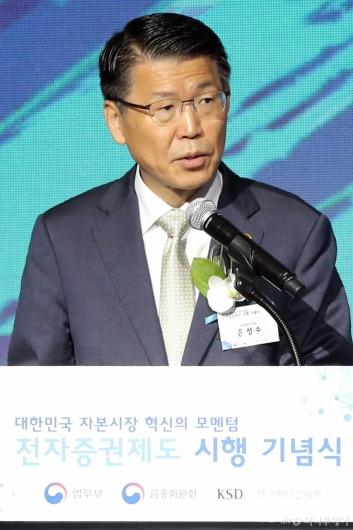[사진]축사하는 은성수 금융위원장