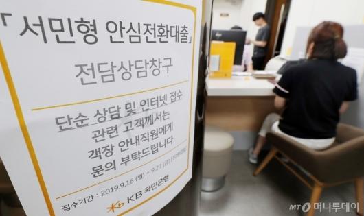 [사진]'연 1%대' 서민형 안심전환대출 접수 시작