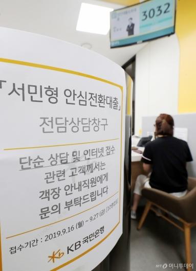 [사진]1%대 금리 '서민형 안심전환대출' 오늘부터 신청