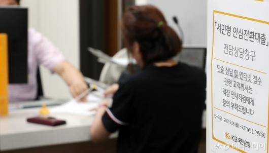 [사진]'연 1%대 금리' 서민형 안심전환대출 접수 시작