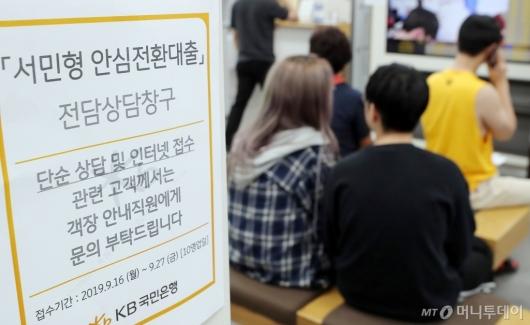[사진]'1%대 금리' 서민형 안심전환대출 오늘부터 신청