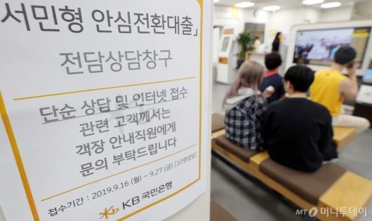 [사진]'1%대 금리' 오늘부터 서민형 안심전환대출 신청 가능