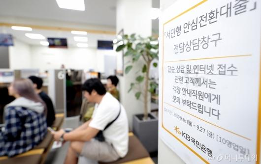 [사진]서민형 안심전환대출 접수 시작…'연 1%대 금리'