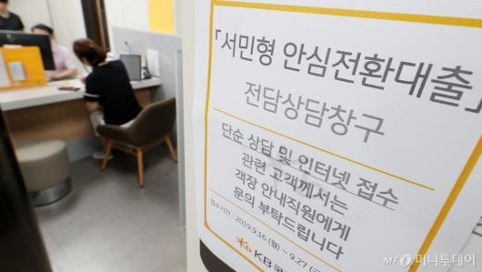 [사진]'연 1%대 금리' 서민형 안심전환대출 오늘부터 접수