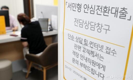 [사진]'연 1%대 금리' 서민형 안심전환대출 접수