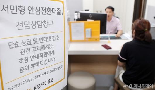 [사진]'서민형 안심전환대출' 오늘부터 신청 가능