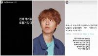 해쉬스완, BTS 정국 팬에게 \