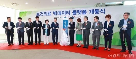 [사진]보건의료 빅데이터 플랫폼 개통식 개최