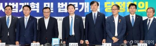 [사진]사법개혁 및 법무개혁 위해 모인 당정