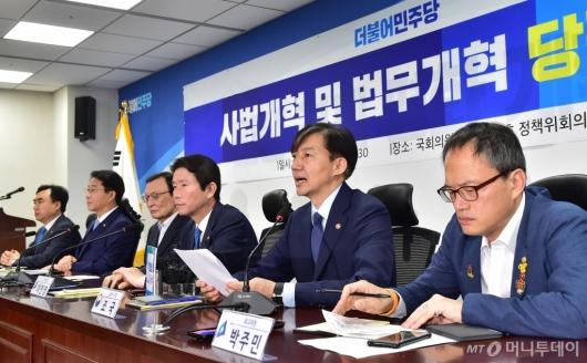 [사진]사법개혁 관련 발언하는 조국