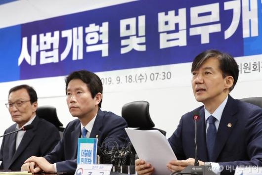 [사진]사법개혁 및 법무개혁 협의하는 조국 장관