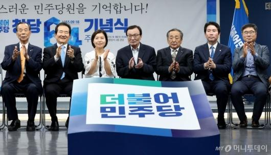 [사진]민주당 창당 64주년 기념식