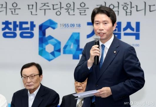 [사진]민주당 창당 64주년 발언하는 이인영