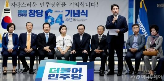 [사진]창당 64주년 기념식 발언하는 이인영