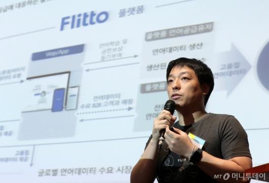[사진]'머니투데이-IPO컨퍼런스' 참석한 이정수 플리토 대표