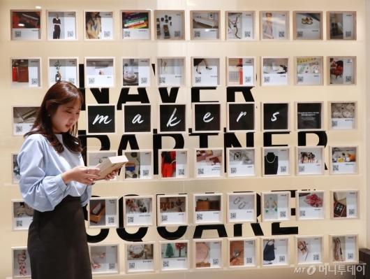 [사진]네이버 파트너스퀘어 종로 오픈